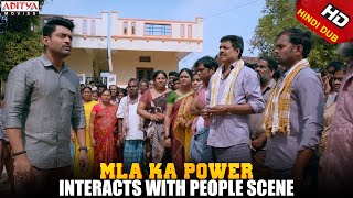 MLA Ka Power Scenes || Kalyan Ram Interacts With People Scene || Nandamuri Kalyanram
