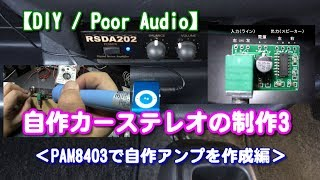 【DIY / Poor Audio】自作カーステレオの制作3<PAM8403で自作アンプを作成編>