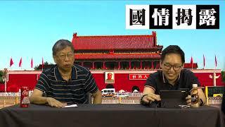 運動不應退縮,香港人要站出來〈國情揭露〉2019-08-16 f