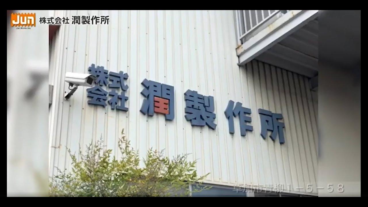 株式会社潤製作所