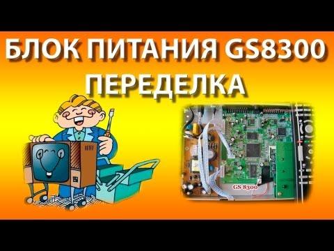Ремонт ресивера триколор GS8300. Переделка блока питания.