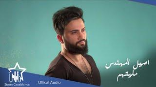 اصيل المهندس - مليتهم (حصرياً) | 2021 | Aseel Al-Muhandis - Malithum (Exclusive) تحميل MP3