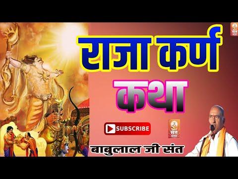 Raja Karan Katha || Babulal Ji Sant || Rajasthani Bhajan