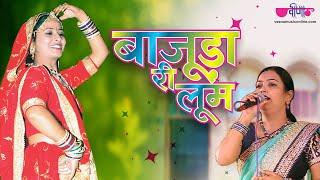Rajasthani Ghoomar Song   Tute Bajuband Ri Loom   Seema Mishra Song   Veena Music