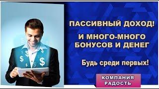 Деньги на автомате  Пассивный доход от компании Радость!
