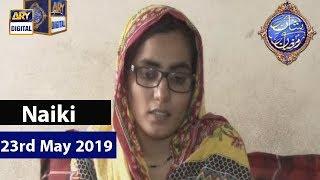 Shan-e-Sehr | Naiki Segment | Iqrar Ul Hassan | 23rd May 2019