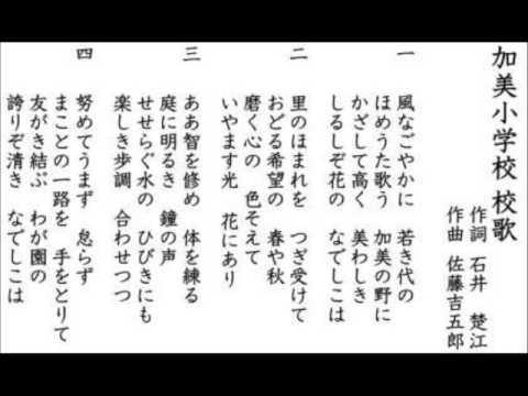 岡山県美咲町立 加美小学校 校歌 ロックアレンジ