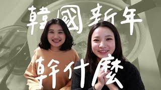 【韓國文化】台韓過年文化差很多? 除夕也吃團圓飯嗎 之六大春節習俗~加碼韓國新年必吃年糕鍋!