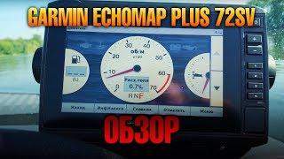 Эхолот garmin echomap plus 73sv