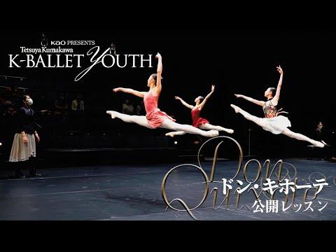 Kao Presents Kバレエユース年間特別プロジェクト『ドン・キホーテ』公開レッスン