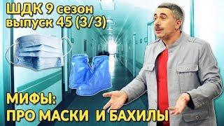 Мифы: про маски и бахилы - Доктор Комаровский