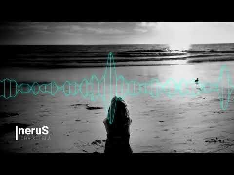neruS - Она Хотела ( 2019 ) ( ПРЕМЬЕРА )