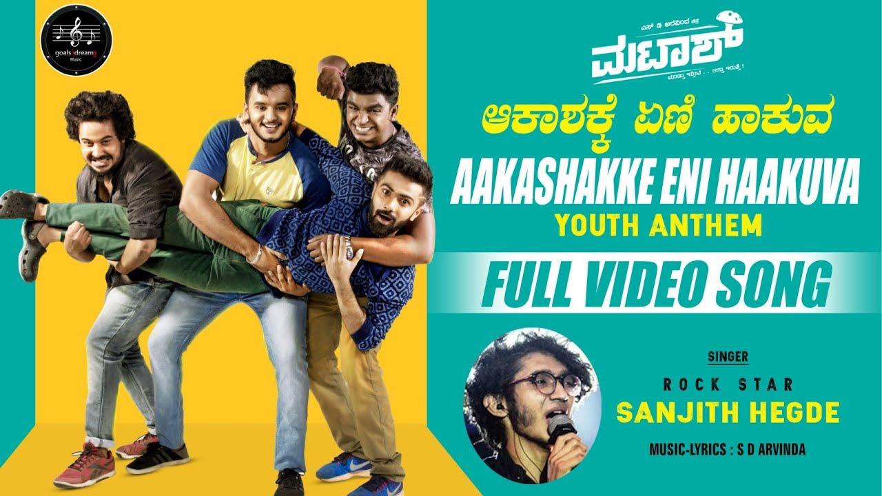 Aakaashake Yeni lyrics - MATAASH - spider lyrics
