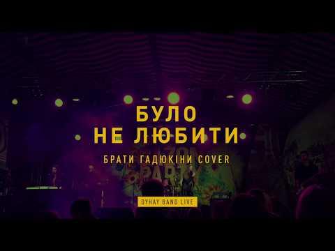 DYHAY BAND, відео 5