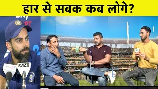 Download Fanfight - https://fanfight.onelink.me/UoH7/sportstak  India lost the test series by 0-2 against New Zealand. Captain Virat Kohli said we will learn from our mistake but he had said the same after losing series in South Africa, England.     कृपया इस लिंक पर क्लिक करें और TAK ऐप डाउनलोड करें https://bit.ly/33A6Scr  For Advertising queries, please give us a missed call on +917827000333 Or mail us at mobiletak@aajtak.com  If you want to buy any product related to sports, you can visit our storefront on Amazon.in  Click on the link given below to visit Sports Tak's store front.  https://www.amazon.in/shop/sportstak ---------- About Sports Tak:   स्पोर्ट्स तक (Sports Tak) खेल की दुनिया की हर छोटी-बड़ी खबर आपके लिए लाता है। स्पोर्ट्स You Tube पर आपको मिलेगी हर ब्रेकिंग न्यूज, विश्लेशण और बड़े-बड़े खिलाड़ियों के Exclusive इंटरव्यू। साथ ही सुनील गावस्कर, हरभजन सिंह, मोहम्मद अजहरूद्दीन, मदनलाल, आकाश चोपड़ा और निखिल चोपड़ा जैसे क्रिकेट दिग्गज आपके लिए खेल पर चर्चा करेंगे और आपके सवालों के जवाब भी देंगे। खेल जगत की हर खबर से रूबरू होने के लिए सब्सक्राइब/Subscribe कीजिए स्पोर्ट्स तक (Sports Tak)।    You can follow स्पोर्ट्स तक (Sports Tak) on:   Sports Tak Youtube: https://www.youtube.com/sportstak Sports Tak Facebook: https://www.facebook.com/sportstak/ Sports Tak Twitter: https://twitter.com/sports_tak SportsTak Instagram: https://www.instagram.com/sportstakofficial/   Sports Tak, as the name suggests, is all about sports. You can find all the latest sports news from around the world here. Not just that, we bring to you exclusive interviews, live chats with players - past and present - and also the top journalists from sports journalism. It is an exclusive platform for sports news updates for the fans, not just from the sub-continent but the world over