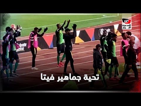لاعبو فيتا كلوب يذهبون لتحية الجماهير عقب التعادل مع الأهلي