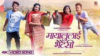 Cartoonz Crew Jr | Mayalulai Vetesi | Ft.Saroj & Aashma | Pratap Das | Saru Gautam | Official MV