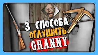 Granny Обновление 1.4 ✅ 3 СПОСОБА ОГЛУШИТЬ ГРЕННИ