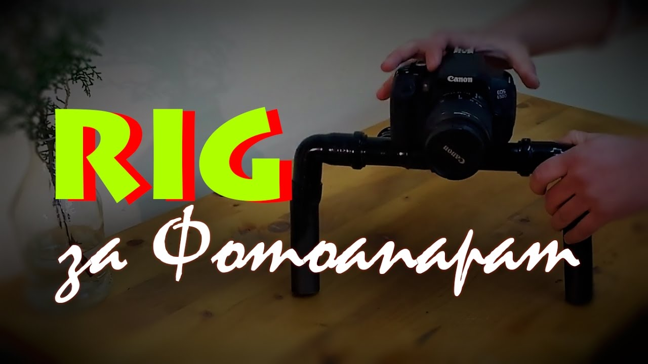 Как да направим Hand-Held за DSLR Камера / How to make a handheld rig for DSLR camera