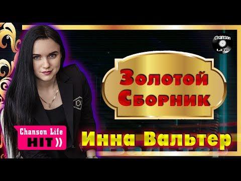 Инна Вальтер - ЗОЛОТОЙ  CБОРНИК 💕100% хит - новые и лучшие песни