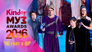 ПРЕМЬЕРА! Kinder МУЗ Awards 2016 - Детская Музыкальная Премия на МУЗ-ТВ! ч.2