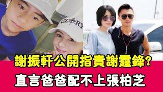 Xie Zhenxuan publicly accused Nicholas Tse? Faye Wong