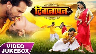 Khesari Lal Yadav Kajal Raghwani Movie Song Deewanapan Jukebox Bhojpuri