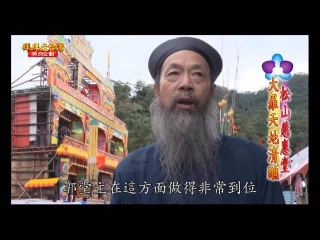 松山慈惠堂2015大羅天地清醮 精華版- 3