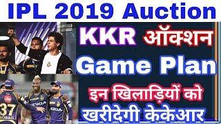 IPL 2019: KKR Full Game Plan For Auction   इन खिलाड़ियों को ऑक्शन से खरीदेगी केकेआर