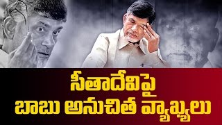 Chandrababu Controversial Comments on Lord Sita Devi