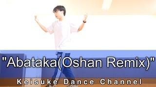 【POPPING】「David West & Ida Engberg - Abataka (Oshan Remix)」 ポップダンス Keisuke Dance Channel