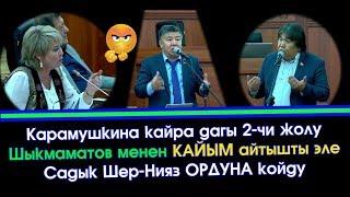 Карамушкина vs Шыкмаматов КАЙРА дагы КАЙЫМ айтышты  | Акыркы Кабарлар
