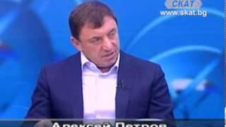 Алексей Петров в интервю за мафията в България