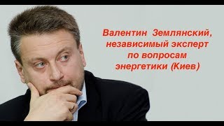"Валентин Землянский. ""Украине-труба  или  труба- Украине"""