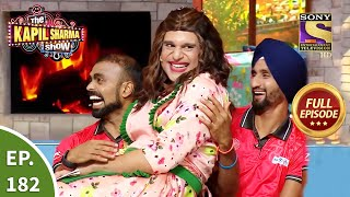The Kapil Sharma Show New Season - EP 182 - 28th Aug, 2021 - Full Episode