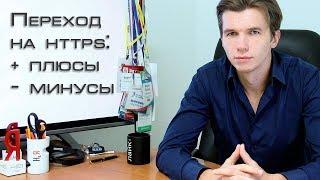 Переход на HTTPS (SSL): плюсы и минусы