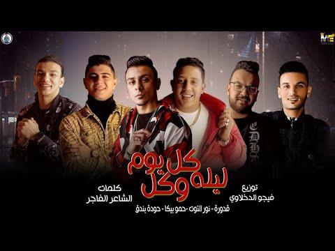 """مهرجان """" كل ليلة وكل يوم """" حمو بيكا - نور التوت - علي قدورة - حودة بندق - توزيع فيجو الدخلاوي 2020"""