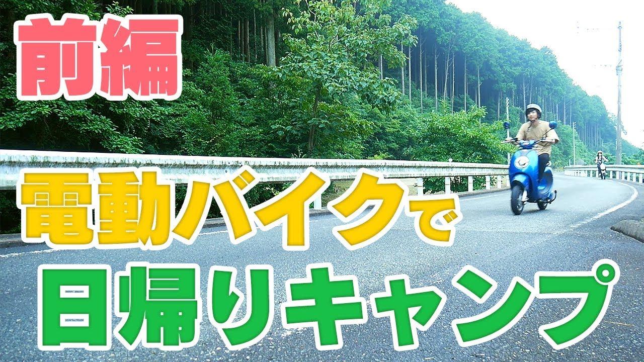 【日帰りキャンプ前編】電動バイクでBBQや川遊びができる一本松公園キャンプ場まで行ってみた!