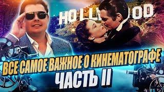 Все выпуски авторской рубрики Евгения Понасенкова о мировом кинематографе (часть 2)