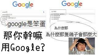 Google 的奇怪搞笑推薦搜尋! 村民的腦袋都裝什麼啊? 我真的長知識了!
