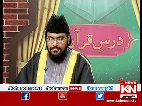 Darse Quran 18 May 2020 | Kohenoor News Pakistan
