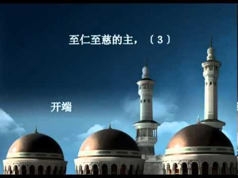 蘇拉 开端 <br>( 法体哈)) - 謝赫 / 萨尔德.阿米迪 -