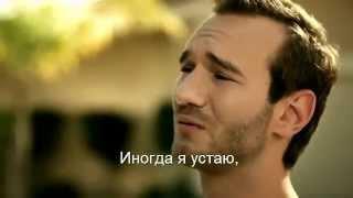 """Ник Вуйчич """"Что-то большее"""" (русский)"""