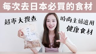 Alicehaha。每次去日本都要回購的食材! 超市必買系列[中字]