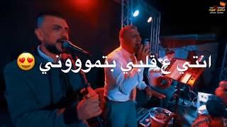 اغاني طرب MP3 الفنان احمد الكيلاني | دحية عذبتينا لوعتينا الجديده ???????????? #حصريا 2019 تحميل MP3
