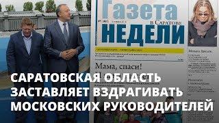 Саратовская область заставляет вздрагивать московских руководителей