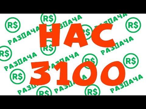 НАС 3100 (30👍= раздача R$)