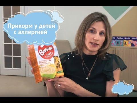 Прикорм для детей с аллергией и другими особенностями