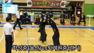 제22회 용인대총장기 전국중고등학교 검도대회-중등부단체 준결승전(울산 학성중vs퇴계원중)