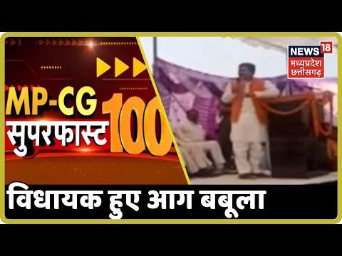 MP-CG Superfast 100 | BJP विधायक हुए आग बबूला, देखिये